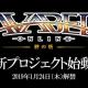 アソビモ、『アヴァベルオンライン-絆の塔-』新プロジェクトのティザーサイトを公開! 新プロジェクトの詳細は1月24日に解禁に!