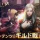 GAMEVIL COM2US Japan、『ヴェンデッタ』に新コンテンツ「ギルド戦」を実装! 配信1ヶ月記念の公式生放送を11月16日18時30分より実施
