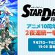 ドワンゴ、「STAR DRIVER 輝きのタクト」アニメ放送10周年を記念して9月21日・22日に一挙放送