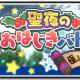レベルファイブとNHN PlayArt、『妖怪ウォッチ ぷにぷに』で「聖夜のおはじきバトル~極ふぶき姫あらわる~」イベントを開催