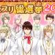 フリュー、『恋愛プリンセス ~ニセモノ姫と10人の婚約者~』にてリリース2周年特別企画「ラブプリ総選挙2019」を開催!