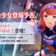 エイチーム、『スタリラ』で★4舞台少女「沖田総司 田中ゆゆ子」が5日0時より登場