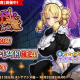 EXNOA、『英雄*戦姫WW』で「迷宮メイドガチャ 名君」を開催! 新規英雄「エカチェリーナ(メイド)」が登場