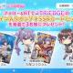 ポニーキャニオンとhotarubi、『Re:ステージ!プリズムステップ』で『オンゲキ』コラボを記念したプレゼントCPを開催