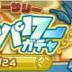 セガ、『ぷよぷよ!!クエスト』で「クローラス」「アニマル楽団」の「バロッソ」が新登場する「7.5周年記念 アニバーサリーフルパワーガチャ」を開催!