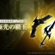 スクエニ、『ニーア リィンカーネーション』で新イベント「変異:極光の覇王」を3月13日12時より開催