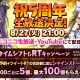 DMM GAMES、『かんぱに☆ガールズ』の公式生放送番組を8月28日に配信! 「かんぱに☆第5回イラストコンテスト」も開催