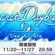 バンナム、『デレステ』で期間限定イベント「Secret Daybreak」を開始 イベント限定アイドルのSレア「新田美波」と「速水奏」が報酬に