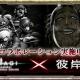 アソビモ、『イザナギオンライン』が漫画「彼岸島」とコラボイベントを実施 丸太を集めて「丸太武器アバター」を手に入れよう!