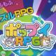 ガンバレル、「東京ゲームショウ 2016」ガンバレル出展ブースに出演する『ポップイRPG』公式プレイヤーの出演日程が決定!