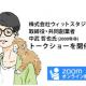 アミューズメントメディア総合学院、WIT STUDIOよりOBの中武哲也氏を迎えてオンライントークショウを8月8日に開催