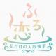 東京ガスとセガゲームス、スマホ恋愛ゲームを中核とした「ふろ恋プロジェクト」を11月26日より始動! 執事が「癒やし」と効果的な入浴方法を紹介!