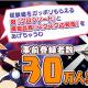フォワードワークスと日本一ソフト、『魔界戦記ディスガイアRPG』の事前登録者数が20万人達成 オープニングアニメも公開!!