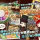 タカラトミーエンターメディア、スマホアプリ『クイズde人生ゲーム~怪盗Qの挑戦状~』をGoogle Playでリリース