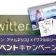 スクエニ、『スターオーシャン:アナムネシス』×『ヴァルキリープロファイル』コラボイベントTwitterキャンペーン第1弾を開催