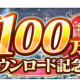スクエニ、『とある魔術の禁書目録 幻想収束』が100万DLを突破! 8日より100万DL記念のログインキャンペーンを開催