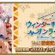 FGO PROJECT、『Fate/Grand Order』で「FGO ウィンターキャラバン オンライン 2021」Vol.1配信記念CPを開催! 3万RTで聖晶石6個をプレゼント