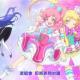 タカラトミーアーツとセガ台湾、アーケード筐体『キラッとプリ☆チャン』台湾版を明日より本格展開!