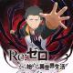 セガ、『リゼロス』で「第3章前編 ミミIFストーリー」を公開 ヘータロー★3が手に入る「鎧武者討伐イベント」も実施