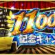 バンナム、『ドリフトスピリッツ』にて1100万DL記念キャンペーンを開催! ボスバトルイベント「峠のジャンヌ・ダルク」も