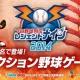 CJインターネット、新作野球ゲーム『レジェンドナイン』の体験イベントを開催…横浜スタジアムで試合後のベイスターズ選手とホームラン対決
