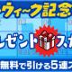 KONAMI、『プロ野球スピリッツA』で「GW記念GOGO5連プレゼントスカウト」開催! 1日1回無料で選手を5人獲得できる