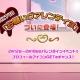 S&P、『AKB48 グループ ついに公式音ゲーでました。』にHKT48の楽曲「お願いヴァレンティヌ」が登場 バレンタインイベントも開催