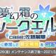アニプレックス、『22/7 音楽の時間』でプレミアムイベント「夢幻霜のシークエル case:佐藤麗華」を開催!