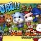 C&Cメディア、コミカルストラテジーゲーム『ゴーゴーモーモー -GUILD DESTROYER-』のiOSアプリ版をリリース