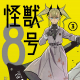 集英社、『怪獣8号』が紙のコミックスだけで累計発行部数250万部突破と発表! 6月4日に第3巻を発売!