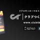 Utology、超リアリティサッカーゲーム『クラブつくーる!』をリリース…ドイツで人気のブラウザゲームがアプリとして登場!