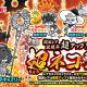 ポノス、『にゃんこ大戦争』でレアガチャイベント「超ネコ祭」を開催 新限定キャラクターを「厄災の子キャスリィ」が登場!