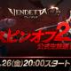 GAMEVIL COM2US Japan、『ヴェンデッタ』で第2回スピンオフ公式生放送を26日20時より配信!