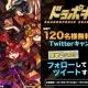 アソビズム、『ドラゴンポーカー』の音楽ライブイベント「ドラポギグ ~DRAGONPOKER ONE NIGHT LIVE~」のイベント詳細を公開