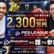 CyberZ、KONAMIの『ウイニングイレブン 2017』のe-Sports大会「PES LEAGUE」公式番組の配信と公式チャンネル開設を発表