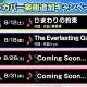ブシロードとCraft Egg、『バンドリ! ガールズバンドパーティ!』でRoseliaによるカバー楽曲「The Everlasting Guilty Crown」を8月18日より追加!