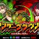 アソビズム、『ドラゴンポーカー』で「アンダーグラウンド」を6月25日よりテスト開催