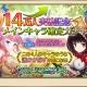 KMS、童話系ファンタジーRPG『オトギフロンティア』をDMMでリリース…登録者14万人突破を記念したキャンペーンも開催中