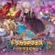 任天堂とCygames、『ドラガリアロスト』で「ドラガリアフェス エクストラ」を15日15時から開催!