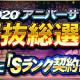 KONAMI、『プロ野球スピリッツA』で「2020アニバーサリー選抜総選挙」の結果発表! 10~11月にサイン入りの限定選手として登場!