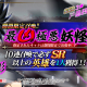 ZLONGAME、『ラングリッサー モバイル』で『幽☆遊☆白書』コラボ召喚第2弾を14日正午より開催! SSR英雄の飛影、戸愚呂兄弟が登場