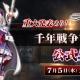 DMM GAMES、本格タワーディフェンスRPG『千年戦争アイギス』シリーズの公式生放送を7月5日21時より配信