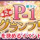 フィールズ、『タワー オブ プリンセス』でイベント「第2回P-1グランプリ~姫ワン~」を本日より開催!