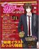 ボルテージ、12月1日よりボルテージの恋愛ゲーム専門の公式ガイドブックを発売