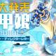 DMM GAMES、『装甲娘』にてプロデューサー・ディレクターレター 特別編を公開 リリース時期は2020年春~初夏に変更