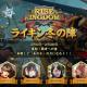 Lilith Games、『Rise of Kingdoms』で1周年特別企画「ライキン冬の陣」を開催! ゲストたちと一緒に同盟を築き上げよう