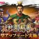 Hero EntertainmentとTCI、『新三國志』で12月2日にVer2.2への大型アップデートを予定 「英雄集結」や「フレンド機能」を実装