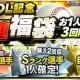KONAMI、『プロ野球スピリッツA』が累計1200万DL突破 購入2、3回目にSランク選手1人確定の「1200万DL記念10連福袋」等のキャンペーンを実施