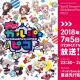 『バンドリ! ガールズバンドパーティ!』のミニアニメ「BanG Dream! ガルパ☆ピコ」が7月5日より「バンドリ!TV」内で放送開始!