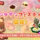 ゲームオン、『ピコットタウン』でバレンタインフェスティバルを開催!